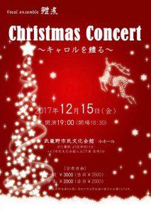 鱧煮 吉田宏 アンサンブル クリスマス コンサート 合唱 コーラス