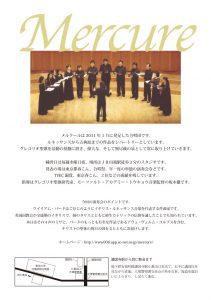 メルクール Mercure 混声合唱 吉田宏 東京 バード 4声 坂本徹